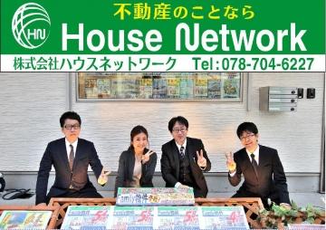 株式会社 ハウスネットワーク