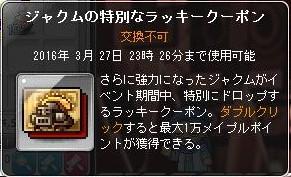 Maple160326_232634 (2)
