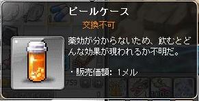 Maple160422_225406 (2)