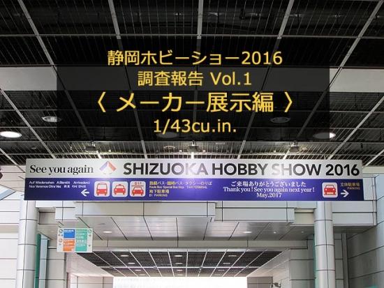 静岡ホビーショー2016_01