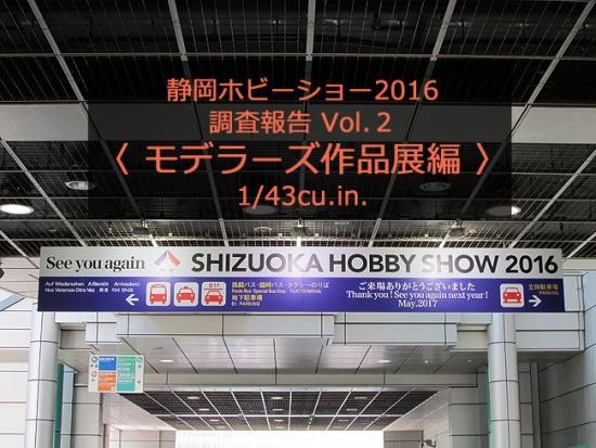 静岡ホビーショー2016_20