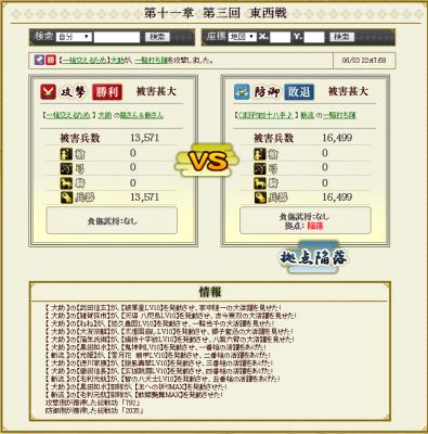 20160604斬さん