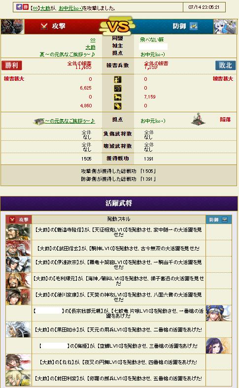 20160717知事暗殺