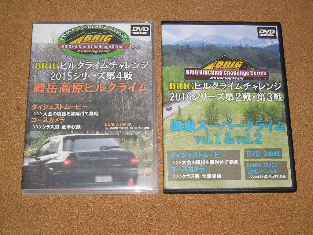 御岳動画DVD