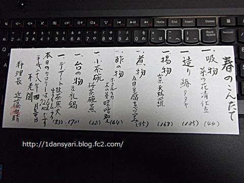 2016_05_07_furoukaku6.png