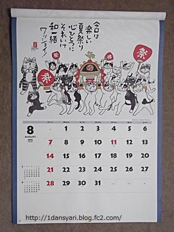 猫のイラストカレンダー