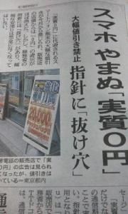 160423_スマートフォン0円