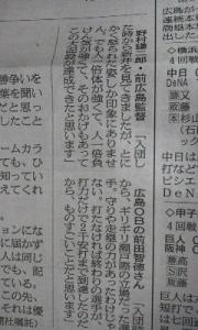 160427_新井2000本