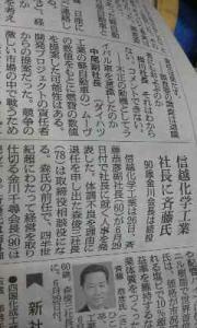 160427_金川会長