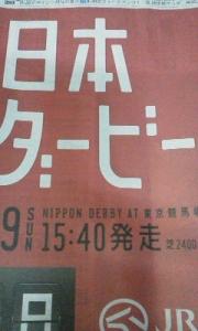160527_ダービー赤い宣伝