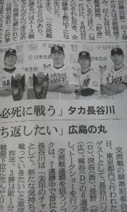 160531_プロ野球交流戦