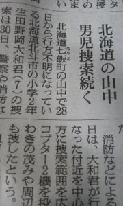 160531_北海道男児の捜索