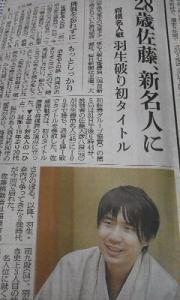 160601_佐藤新名人