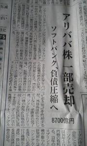 160602_アリババ㈱8700億円