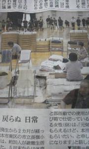 160615_熊本避難所