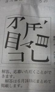 160615_クイズじこむじゅん