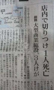 160622_釧路イオン