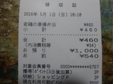 mini_DSC00326_201605012007590cf.jpg