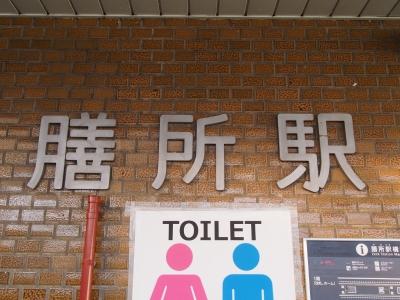 JR膳所駅