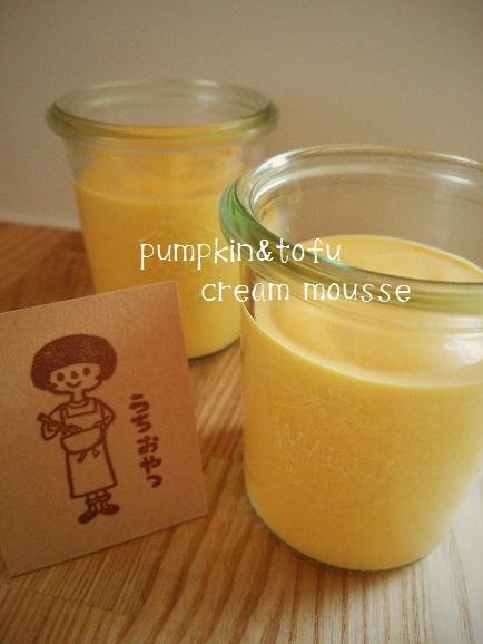 かぼちゃクリームムース④