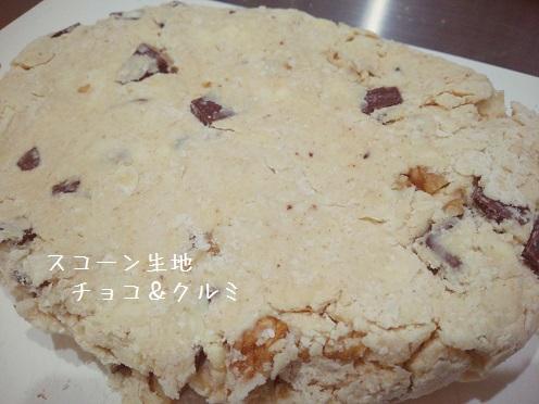 チョコ&クルミのスコーン①