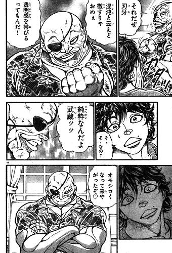 刃牙道 108話感想02