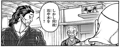 bakidou109-16051904.jpg