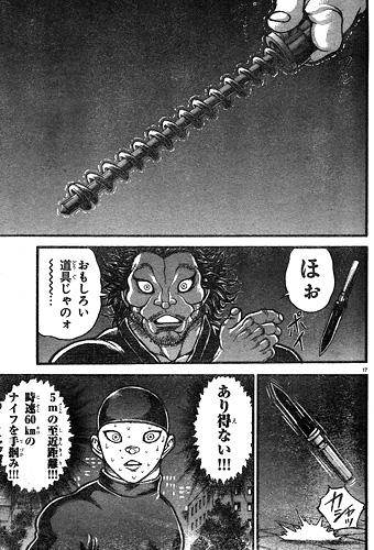刃牙道111話ネタバレ感想 スペツナズナイフを止める武蔵