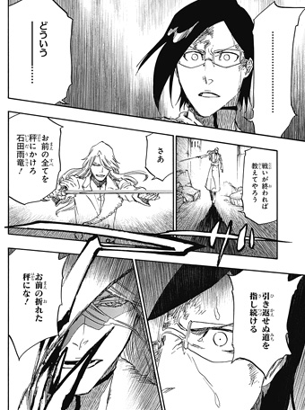 BLEACH675話ネタバレ感想 石田vsハッシュバルト