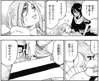 BLEACH ブリーチ681話 井上織姫