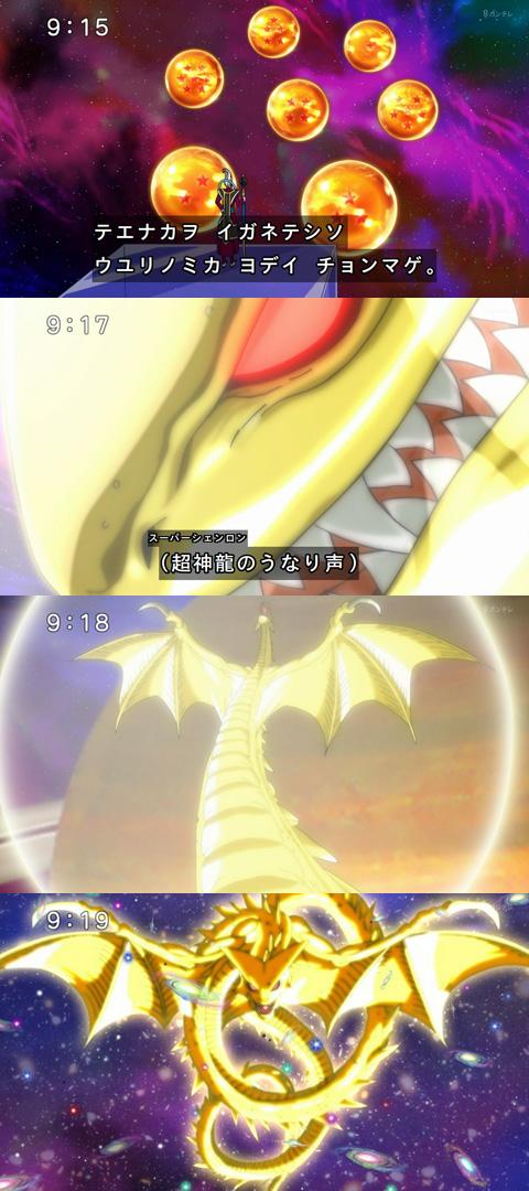 ドラゴンボール超 41話 超神龍
