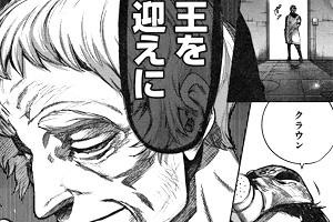 東京喰種:re84話ネタバレ感想