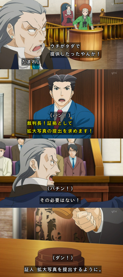 逆転裁判9話 狩魔豪02