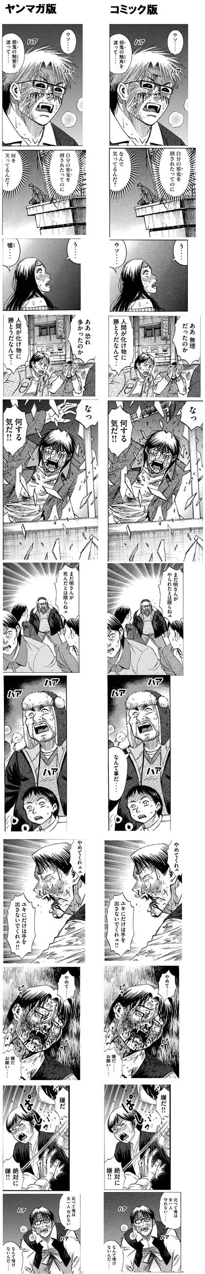 higanjima_16041202.jpg