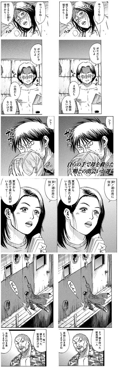 higanjima_16061501.jpg