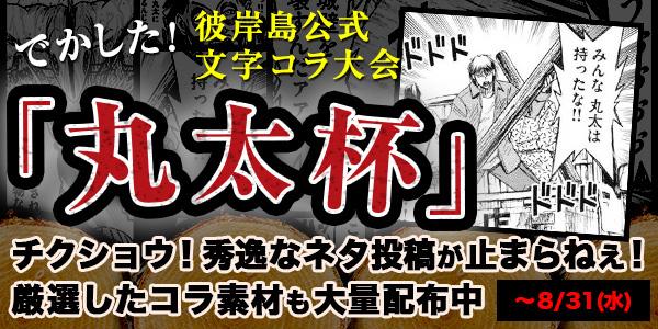 higanjima_16072101.jpg