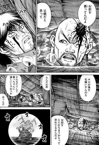 higanjima_48nichigo72-16041108.jpg