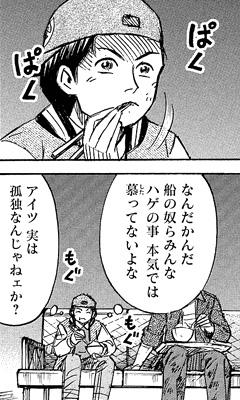 higanjima_48nichigo74-16042504.jpg