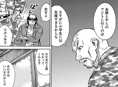 higanjima_48nichigo74-16042509.jpg