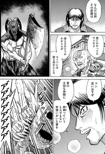 彼岸島48日後… 斧神