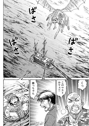 higanjima_48nichigo78-16053005.jpg