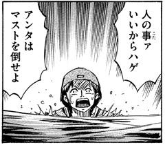 """勝っちゃん"""""""