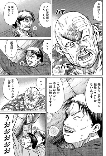 higanjima_48nichigo80-16062007.jpg