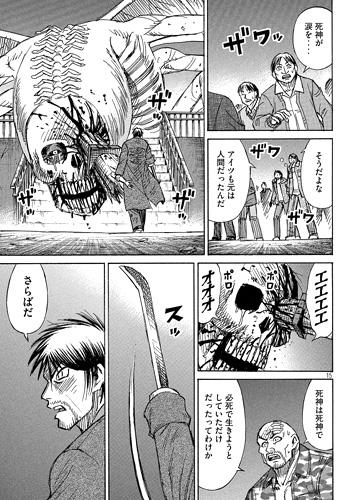 higanjima_48nichigo81-16062703.jpg