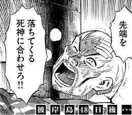 higanjima_48nichigo81-16062705.jpg
