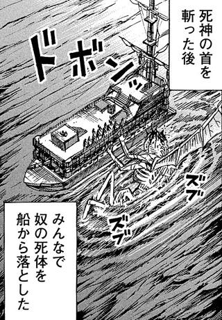 船の上から死神を投げ捨てる
