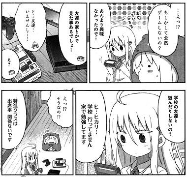 himoutoumaru155-16060902.jpg