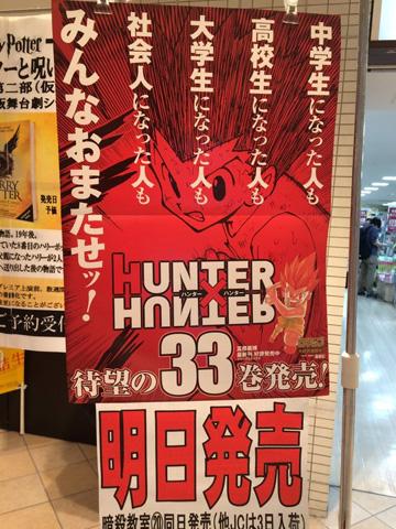 ハンターハンター33巻、3年ぶりに発売!