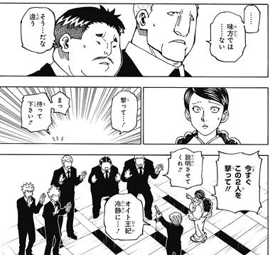 HUNTER×HUNTER360話 オイト「撃って」