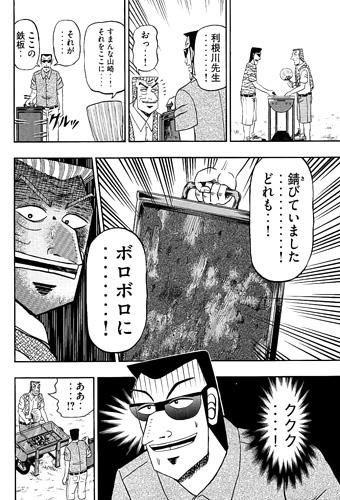 kaiji-16041402.jpg